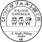 ひつじ草フェルト細工所