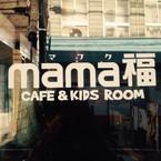 mama福〜ママフク〜