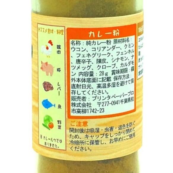 カレー 粉 賞味 期限