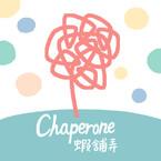 Chaperone蝦舖弄