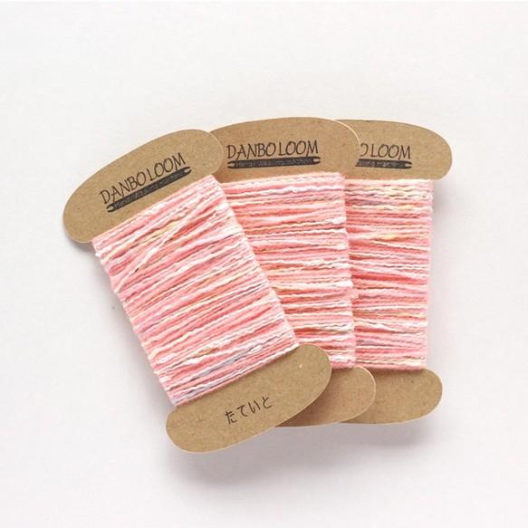 【冬の手しごと】織り用たて糸 引き揃えピンクMIX 3個セット 糸 ...