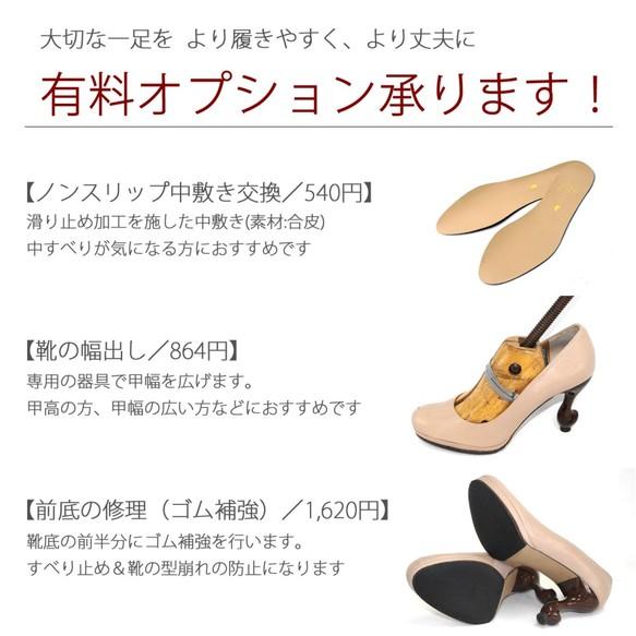 有料オプションについて**ご説明ページ シューズ・靴 ちゃけちょ