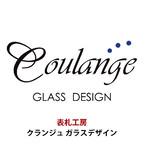 クランジュ ガラスデザイン