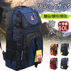 b31724652237 登山リュック リュックサック 旅行バッグ 登山リュックサック 旅行 人気 登山 バック お 出掛けに 遠足 大容量 5色