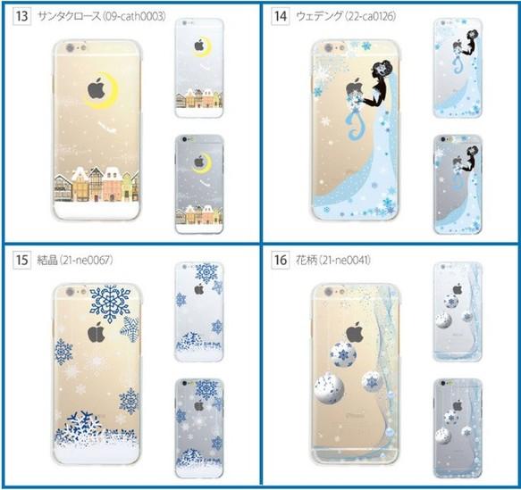 df67f19c0f9752 iphoneX.8.7/Plus.6s.6/Plus.SE.5s対応 オシャレかわいい(冬)ハード ...
