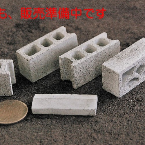 ミニチュア コンクリートブロック(基本150mm型) 1/10スケール 6個 ...