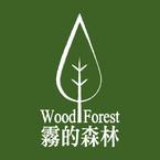 霧的森林 Wood Forest