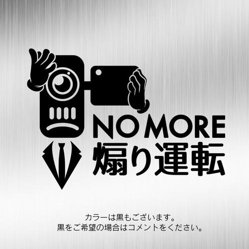 105 煽り運転防止カーステッカー【ビデオヘッドさん】 ウォール ...