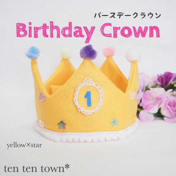 1218248b49bff 販売から大人気! バースデークラウンyellow☆ 帽子(ベビー・キッズ ...