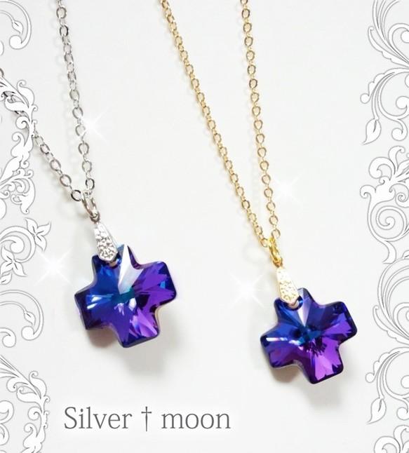 スワロフスキー 美しき青紫のクリスタルクロス\u2020ヘリオトロープ✧ステンレスチェーンネックレス