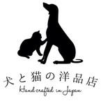 犬と猫の洋品店