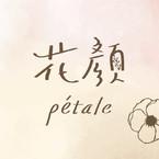 花顏pétale