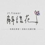 JY.flower 解語花