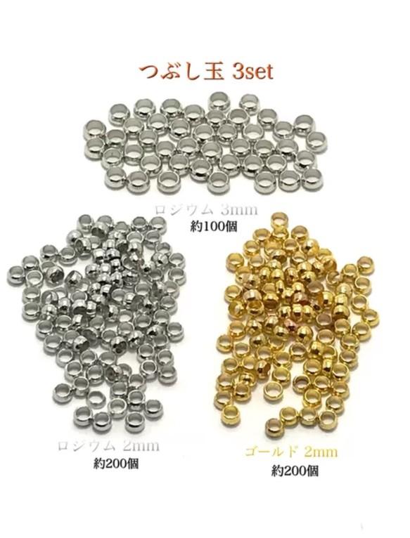 367cf8497d1cfd b-86 つぶし玉/留め具☆ロジウム&ゴールド 3点set (約500個) 金具 ...