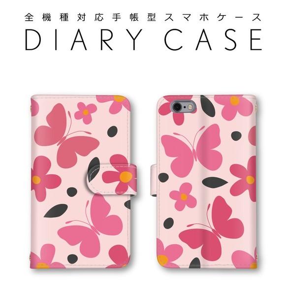 6c5a16e09b 蝶々 花柄 可愛い ピンク 手帳型ケース 全機種対応 送料無料 iPhone X android スマホケース・カバー ビートエモーション スマホケース