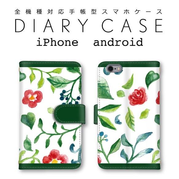 2dd5343b89 花柄 スマホ手帳型 全機種対応 ケース 可愛い 送料無料 ミラー付き有 グリーン android iPhone スマホケース・カバー  ビートエモーション スマホケース