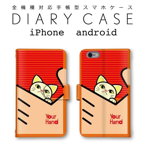 b3b057d0e2 可愛い 猫 イラスト スマホ手帳型ケース 全機種対応 セミオーダー 送料無料 android iPhone