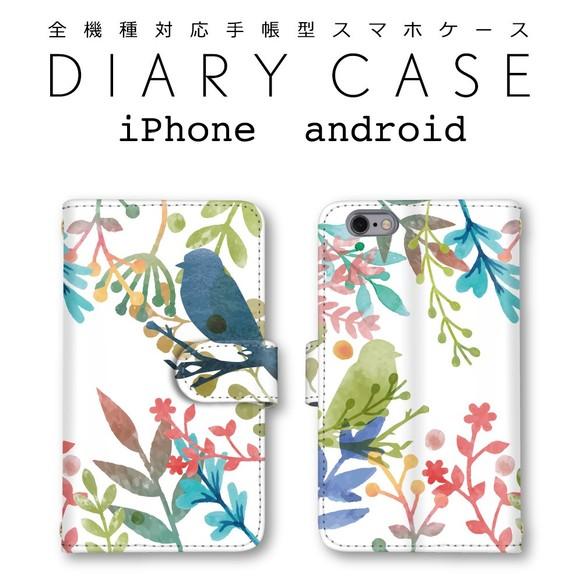 9b8629c25f 花柄 オシャレ 可愛い 鳥柄 手帳型 スマホケース 全機種対応 送料無料 ミラー iPhone android