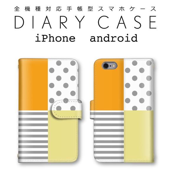d6523cdc52 ボーダー ドット バイカラー お洒落 スマホケース 全機種対応 手帳型カバー iPhone android