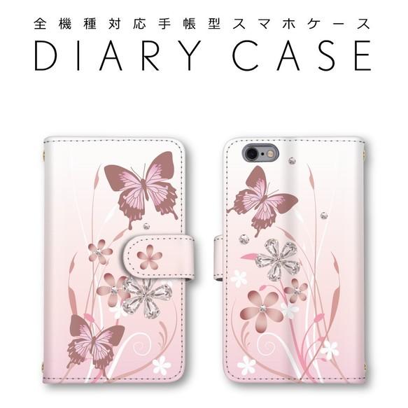 31f56f8bd9 可愛い 花柄と蝶々 手帳型ケース ピンク ミラー付き有 全機種対応 送料無料 iPhone android スマホケース・カバー ビートエモーション  スマホケース