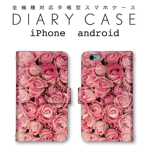 5fb2f16cd0 薔薇 花柄 可愛い お洒落 スマホケース 手帳型 受注生産 ミラー付有 送料無料 iPhone android