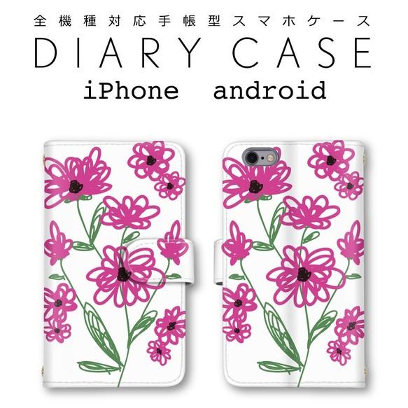 f680757a84 花柄 イラスト かわいい 手帳型 スマホケース 全機種対応 ミラー付 送料無料 iPhone android