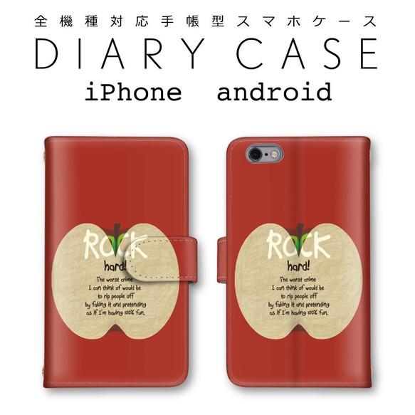 1c8eaa01ce 林檎 ロック アップル ROCK スマホケース 手帳型 全機種対応 セミオーダー 送料無料 iPhone android