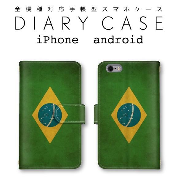 c101235d23 ブラジル 国旗 サッカー 手帳型 スマホケース 全機種対応 Xperia XZ2 Galaxy S9 iPhone スマホケース・カバー  ビートエモーション スマホケース