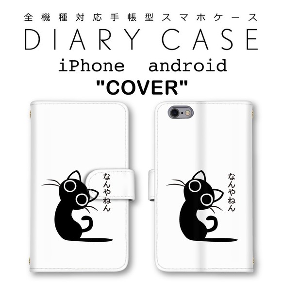 904322891c 黒猫 可愛い イラスト 手帳型 スマホケース 全機種対応 ミラー付き有 送料無料