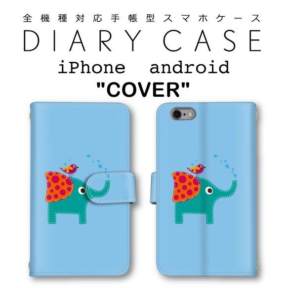 3d3760f1ae かわいい 象さん エレファント 手帳型 スマホケース 送料無料 全機種対応 iPhone android スマホケース・カバー ビートエモーション  スマホケース