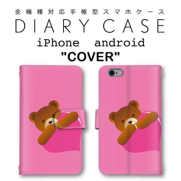 4ee5e9e4cb かわいい くまさん ハート ピンク 手帳型 スマホケース ほぼ全機種対応 カバー iPhone android スマホケース・カバー  ビートエモーション スマホケース