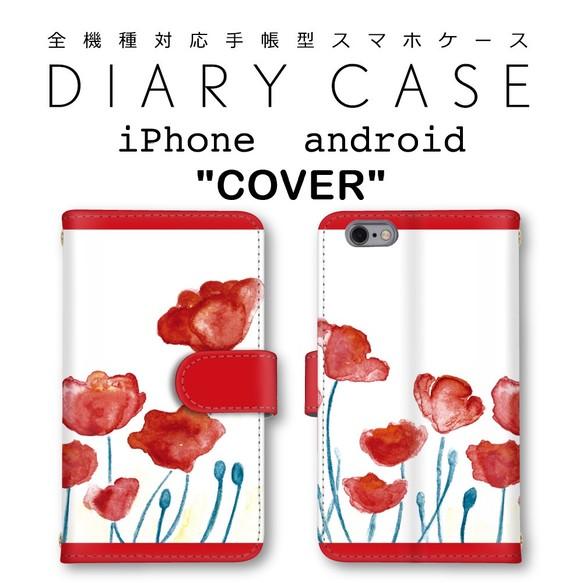 cd83f719ef かわいい 花柄 おしゃれ ほぼ全機種対応 手帳型 スマホケース セミオーダー iPhone android