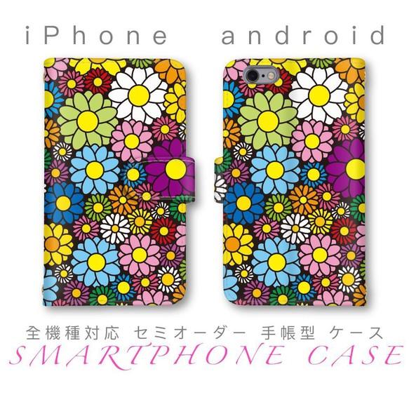 761302ced3 花柄 カラフル かわいい ほぼ全機種対応 スマホケース 手帳型 セミオーダー android iPhone