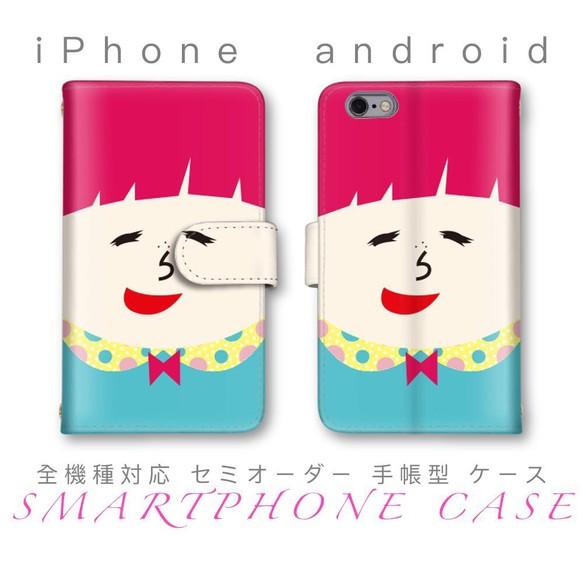 8d89385dc1 かわいい 女の子 BIG FACE 手帳型ケース セミオーダー スマホカバー 全機種対応 iPhone android スマホケース・カバー  ビートエモーション スマホケース