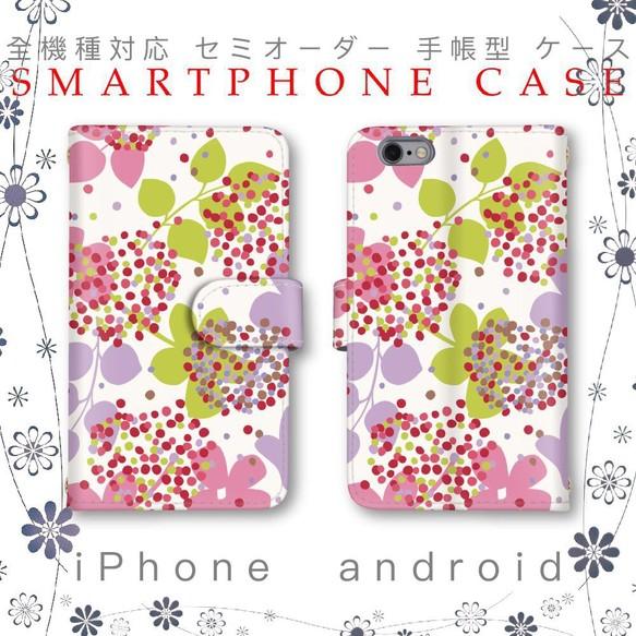 ae3f68b0b1 鮮やか 花柄 可愛い 手帳型 スマホ ケース 全機種対応 レザー カバー iPhone android セミオーダー スマホケース・カバー  ビートエモーション スマホケース