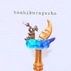 hoshikuragesha