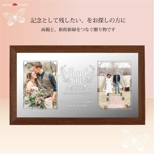 結婚式 両親へのプレゼント/サンクス フォトフレーム【 ロジェ 】贈呈品 記念品 写真立て