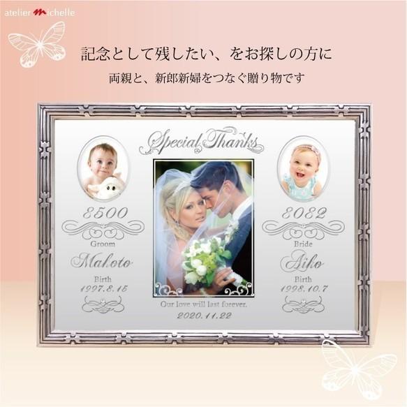 結婚式で贈る 両親へのプレゼント / サンクスフォトフレーム【 ティアラ 】