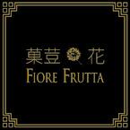 菓荳-花FioreFrutta