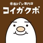 Koigakuboオンライン