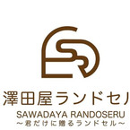 澤田屋ランドセル