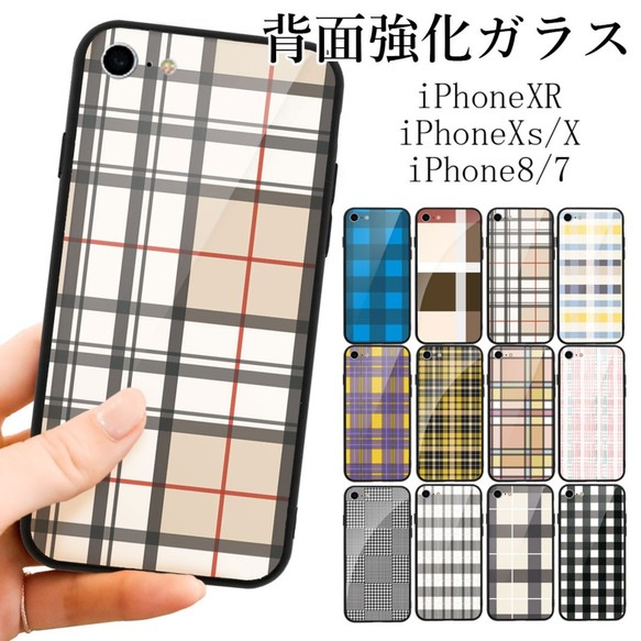 831bd31eb8 【ポイント10倍】 iPhoneケース チェック柄 ガラス素材 ラウンド カバー ハードケース シンプル 送料無料