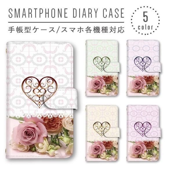 6f914bd607 ハート 薔薇 スマホケース 手帳型ケース 送料無料 スマホカバー ミラー iPhoneXS/XR Pixel3 XL