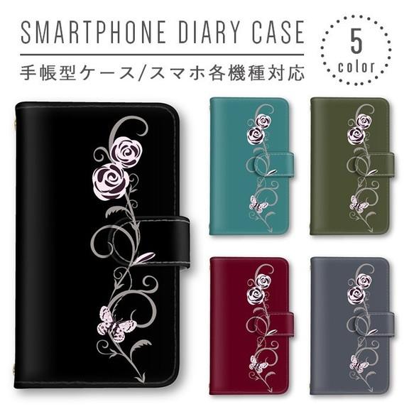 68c71284c2 薔薇 バラ スマホケース 手帳型ケース 送料無料 スマホカバー ミラー iPhoneXS/XR Pixel3 XL