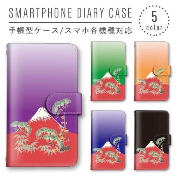 27932649fe 和柄 和風 お洒落 スマホケース 送料無料 iPhone 手帳型ケース カバー 送料無料 和 着物柄 デザイン スマホケース・カバー らら