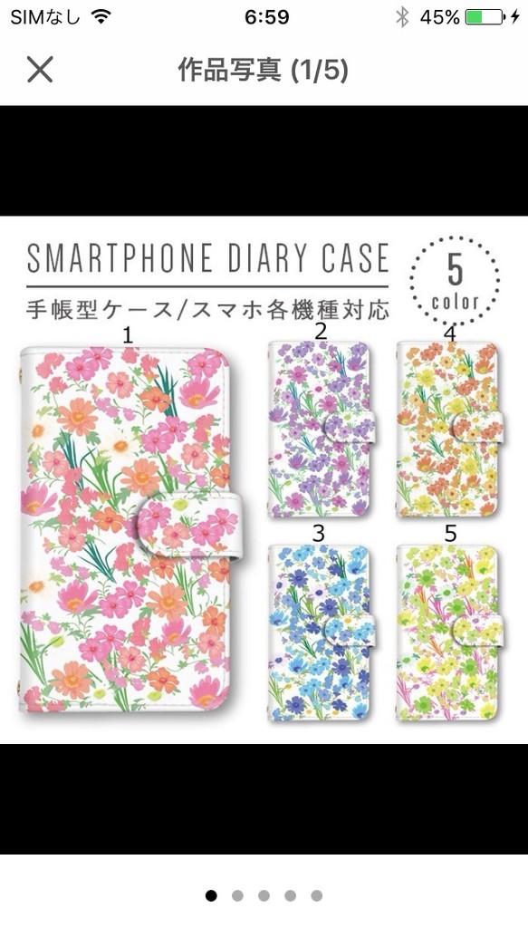 26fb763c36 小花柄 スマホケース Android 手帳型ケース 大人可愛い 花柄 カバー 送料無料 お洒落 デザイン スマホケース・カバー りょうこ