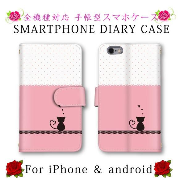 976ae09733 ネコ スマホケース 猫 バイカラー 手帳型 スマホカバー プレゼント Xperia XZ1 Pixel3 AQUOS スマホケース・カバー  KIKI-Smartphone Case