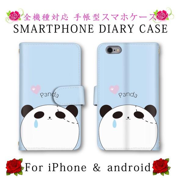 8b1dda03f1 スマホケース ブルー 青 パンダ 手帳型 スマホカバー かわいい SHV43 SC-02L LGV36 XZ1 XZs スマホケース・カバー  KIKI-Smartphone Case