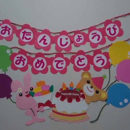 誕生 日 おめでとう ござい ます