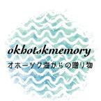 オホーツクメモリー